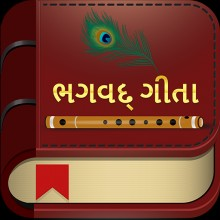 "ForPressRelease.com - Ebizz Infotech Launched an App of ""Shrimad Bhagavad Geeta"" in Gujarati"